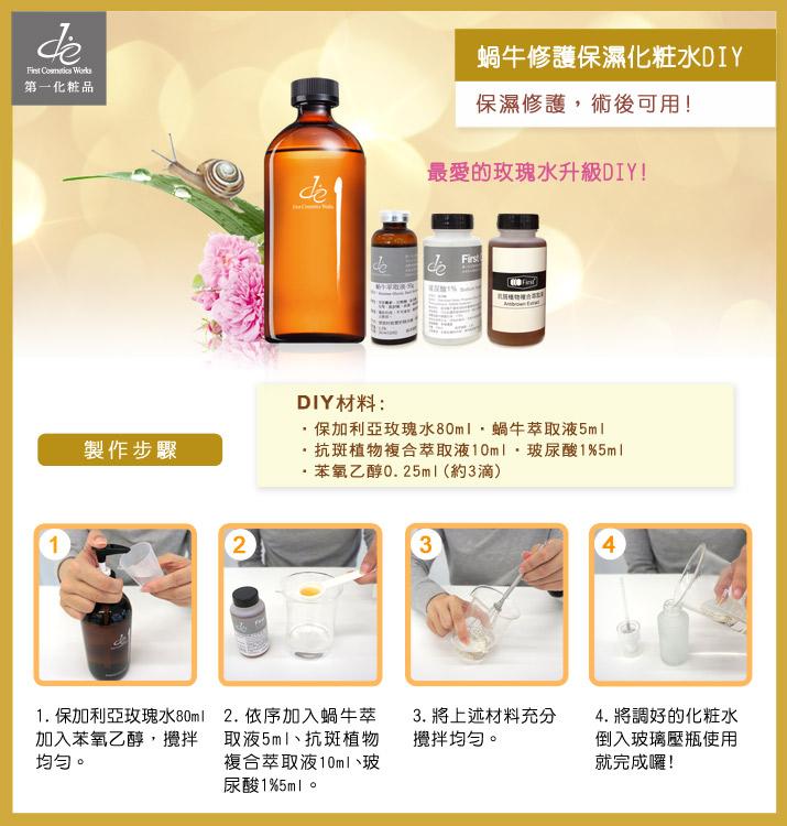 蝸牛修護保濕化粧水diy