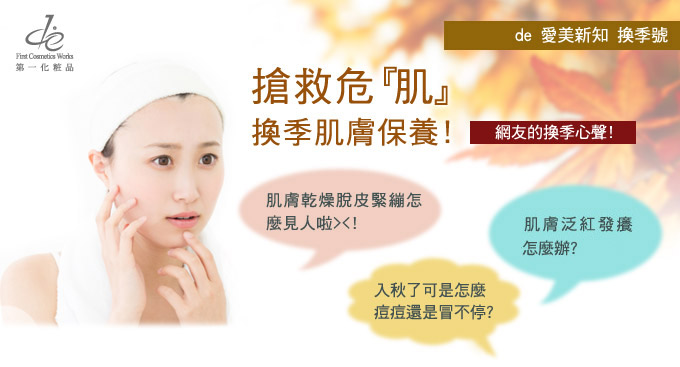 第一化粧品換季保養首選