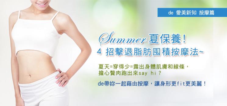 summerfit