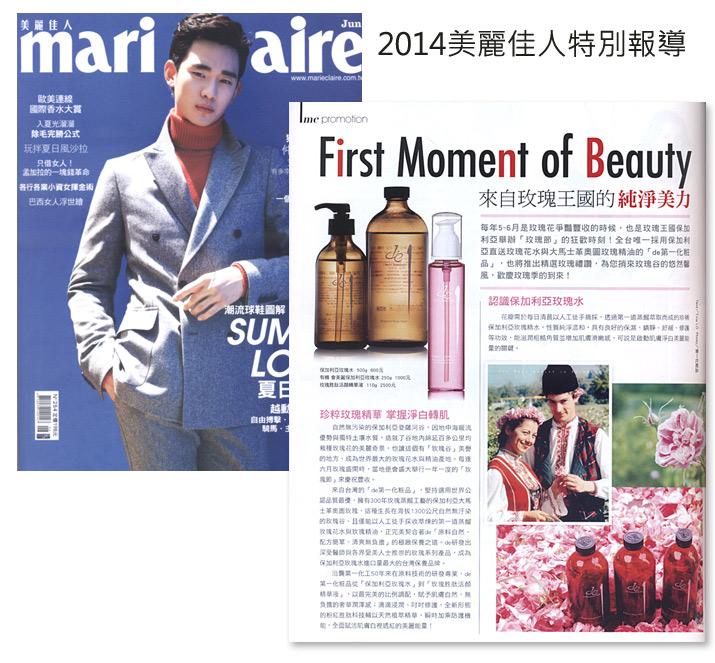 時尚雜誌美麗佳人專文報導推薦,第一化粧品保加利亞玫瑰水