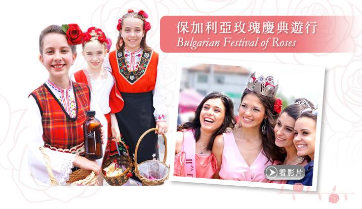 2014保加利亞玫瑰季